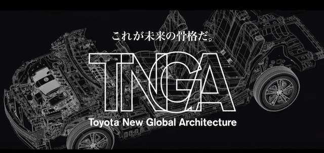 トヨタニューグローバルアーキテクチャー
