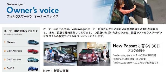 VWオーナーズボイス