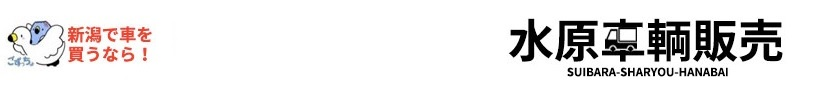 【クルマの総合案内所】水原車輌販売公式HP